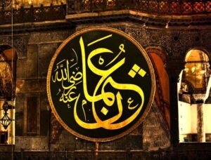 son-in-law to Holy Prophet Muhammad (PBUH), Hazrat Usman ibn Affan (RA)